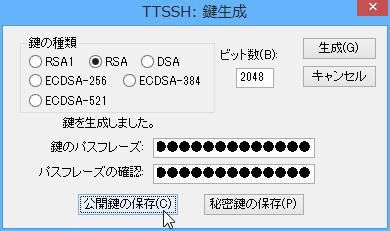 TeraTermメニュー操作SSH鍵作成2