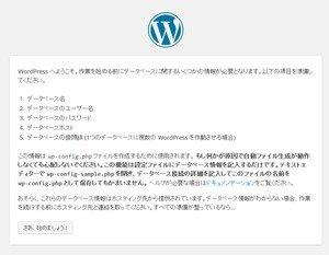 Wordpress初期アクセス