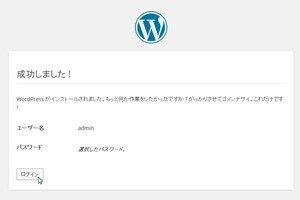 Wordpress情報設定