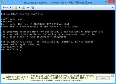 VMware Tools ダウンロード完了