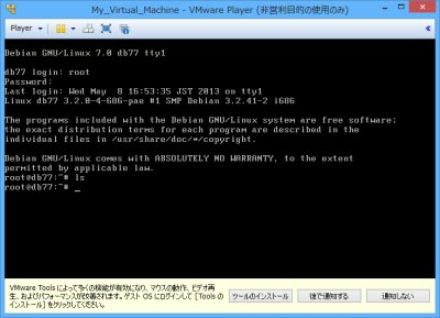 VMware Tools ダウンロード要求