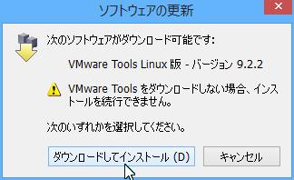 VMware Tools ダウンロード