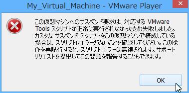 VMware Tools サスペンドエラー