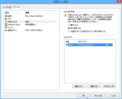 VMware Tools 共有設定