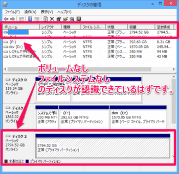 Windows 8 ディスク管理