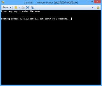 VMware起動