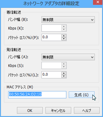 VMware設定