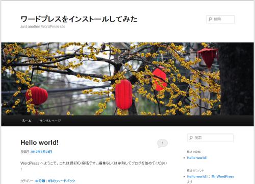 Wordpressアクセス